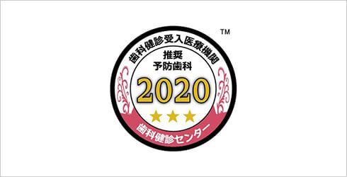 歯科検診受入医療機関推奨予防歯科2020年