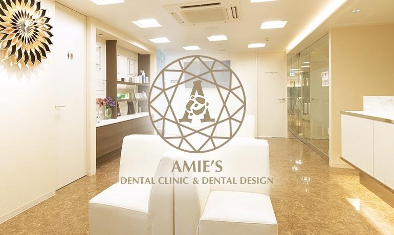 千葉市稲毛にあるアミーズ歯科クリニックは女性が入りやすい歯医者になります